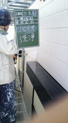バイオ洗浄外壁.JPG
