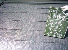 屋根中塗り作業中.JPG