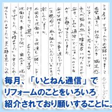 higuchi30120.jpg