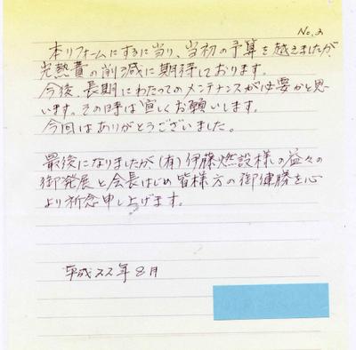 kawazoe2.png