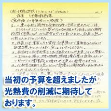 kawazoe30090.jpg