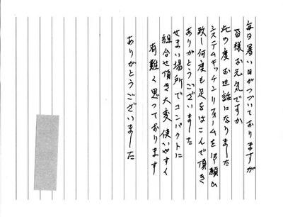 oosuga-tegami.jpg