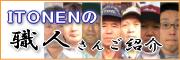 syokunin_banner.png