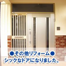 yamamoto-doora.JPGのサムネール画像