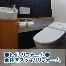 DN様トイレリフォーム.JPG