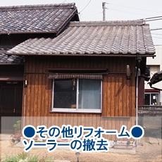 KT様ソーラーバナー.JPG