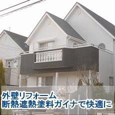NKO邸外壁バナー.JPG