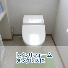 HG様1階トイレバナー.JPG