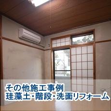 IG様邸その他バナー.JPG