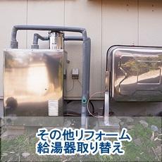 MZ様邸給湯器バナー.JPGのサムネール画像