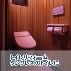 YM様トイレバナー.JPG