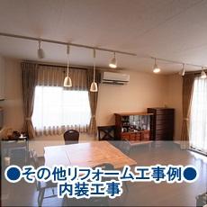 その他工事YG内装邸バナー.JPG