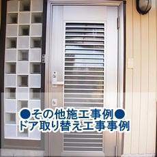 宮川邸ドア取り替え工事バナー.JPG
