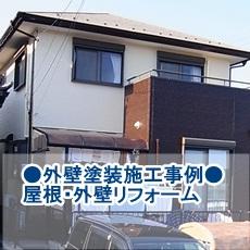 岡本邸外壁バナー.jpg