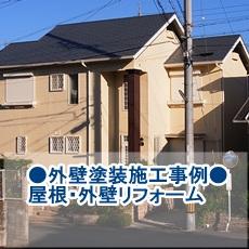 岡澤邸外壁塗装バナー.JPG
