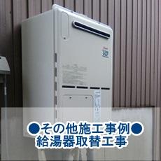 川越MZ様邸給湯器バナー.JPG