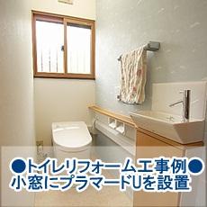 水谷邸トイレリフォームバナー.JPG