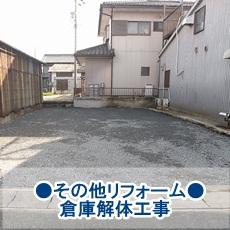 水谷S様解体工事.JPG