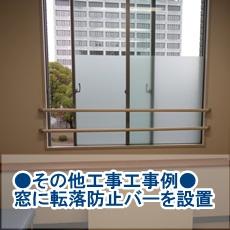 裁判所手すりバナー.jpg