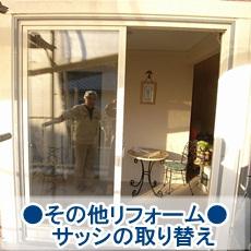 角田さんサッシ取り替え.JPG