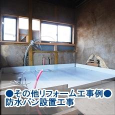 長島町防水パンバナー.JPG