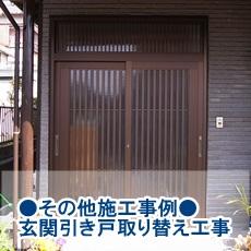 HN邸玄関戸取り替え.JPG