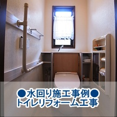 KT様トイレリフォーム工事.JPG