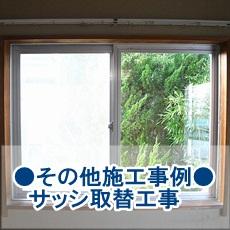 MD様邸サッシ取り替えバナー.JPG