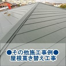 MD様邸屋根葺き替えバナー.JPG