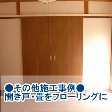 NN邸その他バナー内リフォーム.JPG
