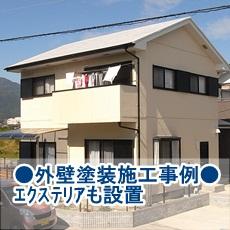 NN邸外壁塗装バナー.JPG