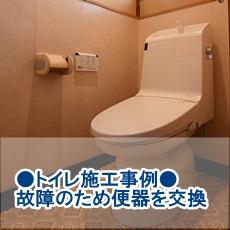 OT邸トイレリフォームバナー.JPG