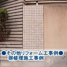 T邸その他リフォームバナー.JPG