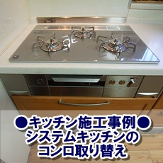 kichin-konro-ksama.JPG