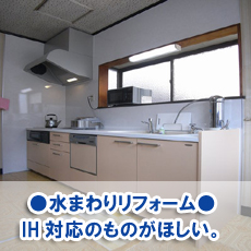 osuga20130kitchin.jpg