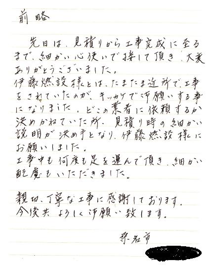 tegami-nm.png