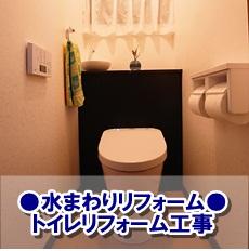 yokoyama-toire.JPG