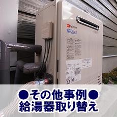 yosikawatei-kyuutouki.JPG