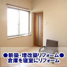 yukio-tei-sinsitu.JPG